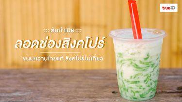 สิงคโปร์โภชนา ต้นกำเนิดลอดช่องสิงคโปร์ ขนมหวานสัญชาติไทยแท้ๆ !