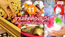 11 จานเด็ดต้องระวัง เสี่ยงอาหารเป็นพิษช่วงหน้าร้อน
