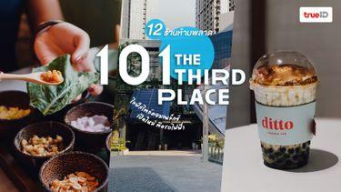12 ร้านอร่อย ห้ามพลาด ใน 101 The Third Place ที่เที่ยวใหม่ ติดรถไฟฟ้าปุณณวิถี