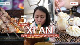 5 อาหารถิ่น ซีอาน 1 ในเมืองที่อาหารอร่อยที่สุดของจีน (มีคลิป)