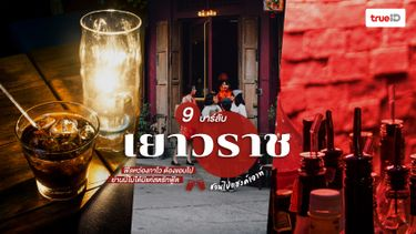 9 บาร์ลับ ร้านแฮงค์เอาท์ เยาวราช ฟีลหว่องกาไว สุดสัปดาห์นี้ห้ามพลาด