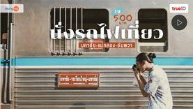 นั่งรถไฟเที่ยว มหาชัย-แม่กลอง-อัมพวา เที่ยวใกล้กรุงเทพ งบ 500 บาท มีทอน ! (มีคลิป)
