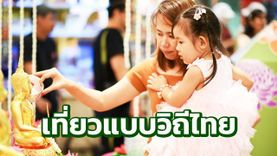 A Sense of Thai งานสงกรานต์กลางกรุง 9 โซนสนุกแบบวิถีไทย