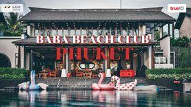 ที่พักสวยภูเก็ต สไตล์ชิโนโปรตุกีส BABA BEACH CLUB PHUKET