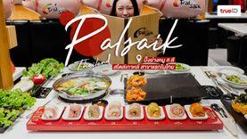 ลองครบหมู 8 สี! ร้าน Palsaik Thailand สาขาแรกประเทศไทย ปิ้งย่างหมูเกาหลีแนวใหม่ ห้ามพลาด