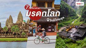 7 เมืองมรดกโลก เที่ยวต่างประเทศ ใกล้ไทย ในชีวิตนี้ต้องไปให้ได้สักครั้ง
