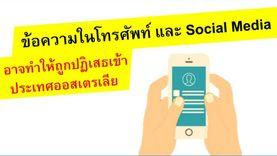 โพสมั่วซั่วอดเข้าประเทศ ! ตม. ออสเตรเลียเข้มกฎ มีสิทธิ์ขอตรวจข้อความใน Social Media ได้