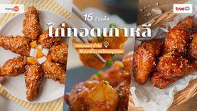 15 ร้านไก่ทอดเกาหลี ในกรุงเทพ อร่อย กรอบ รสเข้มข้น ฟีลเหมือนนั่งกินอยู่ฮงแด