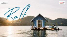 แพริมน้ำ The Raft กาญจนบุรี บ้านลอยน้ำ เขื่อนศรีนครินทร์ ชิลขั้นสุด