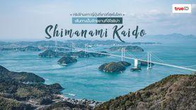 เส้นทางปั่นจักรยานที่ฮิโรชิมะ ชิมานามิ ไคโด ทริปข้ามเกาะญี่ปุ่นที่ยาวที่สุดในโลก