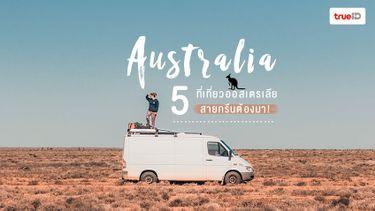 5 ที่เที่ยว ออสเตรเลีย สายกรีน ที่เที่ยวธรรมชาติสวยๆ ชาตินี้ต้องมา !