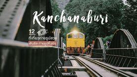 เช็คอิน กาญจนบุรี 12 ที่เที่ยวถ่ายรูปสวย เดินชิล ถ่ายรูปคิ้วท์ๆ กันไป!