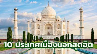 10 ที่เที่ยวต่างประเทศสุดฮิตของคนไทย สงกรานต์นี้บินไปไหนดี!