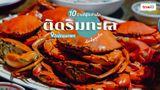 10 ร้านอาหาร ซีฟู้ด ติดริมทะเล ใกล้กรุงเทพ บรรยากาศชิล นั่งรับลมเย็นๆ