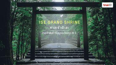 ศาลเจ้าอิเสะ ศาลเจ้าอายุพันปีของญี่ปุ่น ที่รื้อบูรณะใหม่ทุกๆ 20 ปี