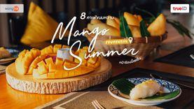 8 คาเฟ่ ร้านขนมหวาน เมนูมะม่วง ในขอนแก่น เมนูคลายร้อน รับซัมเมอร์ 2019