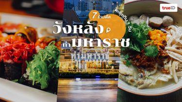 รูทกิน 1 วัน วังหลัง ท่ามหาราช กับ 7 ร้านอร่อย ห้ามพลาด ชิลวันหยุด ริมแม่น้ำเจ้าพระยา