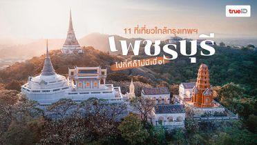 วันหยุดเที่ยวไหน ! 11 ที่เที่ยวเพชรบุรี เที่ยวใกล้กรุงเทพ ไปกี่ทีก็ไม่มีเบื่อ