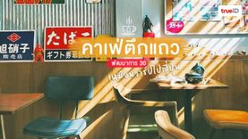 นึกว่าวาร์ปไปญี่ปุ่น ! คาเฟ่ตึกแถว พัฒนาการ 30 มุมถ่ายรูปสวย ของกินอร่อย
