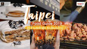 25 ร้านสตรีทฟู้ด ไทเป Taipei Food Guide 2019 กินให้ตายไปข้าง!