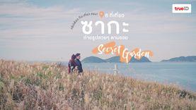 ปักหมุด 8 ที่เที่ยว ซากะ เช็คอินญี่ปุ่น ถ่ายรูปสวยๆ ตามรอย Secret Garden ทริปเดียว กิน เที่ยว ครบ