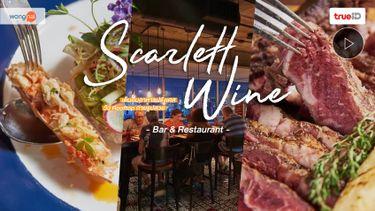 Scarlett Wine Bar & Restaurant ร้านแฮงค์เอาท์ วิว Rooftop อาหารฝรั่งเศส สไตล์ Farm to Table  (มีคลิป)
