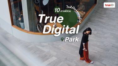 10 คาเฟ่ ร้านกาแฟ True Digital Park สุขุมวิท 101 คอมมูนิตี้ มอลล์ แห่งใหม่ ติดรถไฟฟ้า น่านั่งชิล
