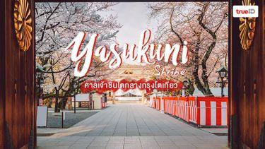 ศาลเจ้ายาสุกุนิ (Yasukuni Shrine) ศาลเจ้าชินโตสำคัญใจกลางโตเกียว และจุดชมซากุระยอดนิยม