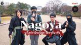 เที่ยวญี่ปุ่น นาโกย่า เมืองนินจา ใครๆ ก็มากัน (มีคลิป)