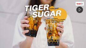 มาไทยแล้ว! Tiger Sugar Thailand ร้านชานมไข่มุกแบรนด์ดัง จากไต้หวัน ส่งตรงใจกลางกรุงเทพ (มีคลิป)