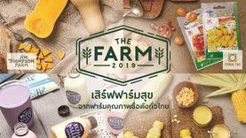 The Farm 2019 เสิร์ฟฟาร์มสุข จากฟาร์มคุณภาพชื่อดังทั่วไทย ครั้งที่ 3