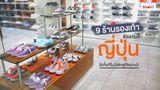 รวม 9 ร้านรองเท้าต้องไปเจิมที่ญี่ปุ่น ไปทั้งทีไม่มีสักคู่คือบาป !