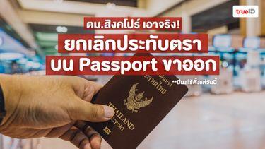 ตม.สิงคโปร์ เอาจริง! ยกเลิกประทับตราบน Passport ขาออก มีผลใช้ตั้งแต่วันนี้เป็นต้นไป