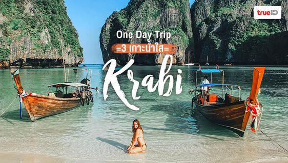 One Day Trip เที่ยวทะเลกระบี่ 3 เกาะน้ำใส ดำน้ำ พายเรือ ชิลได้ในวันเดียว