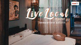 โฮสเทล เยาวราช สุดวินเทจ Live Local Hostel สไตล์จีน ดีไซน์แบบชิคๆ