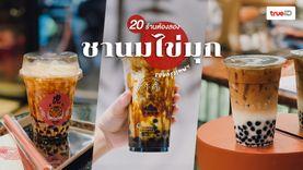 ส่องพิกัดชานม ! 20 ร้านชานมไข่มุก กรุงเทพ เจ้าดังต้องโดน ไข่มุกหนึบหนับ ฟินแน่นอน