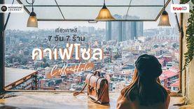 7 วัน 7 ร้าน คาเฟ่โซล เที่ยวเกาหลีสไตล์ COFFEEHOLIC