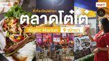 ที่เที่ยวใหม่พัทยา ตลาดโต๋เต๋ Night Market พัทยา ใจกลางเมือง เที่ยวใกล้กรุงเทพ ชิล ชิม ช้อป ครบ ! (มีคลิป)