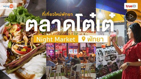 ที่เที่ยวใหม่พัทยา ตลาดโต๋เต๋ Night Market พัทยา ใจกลางเมือง เที่ยวใกล้กรุงเทพ ชิล ชิม ช้อ