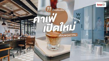 11 คาเฟ่เปิดใหม่ ร้านกาแฟ กรุงเทพ เดือนพฤษภาคม น่านั่งชิล ห้ามพลาด