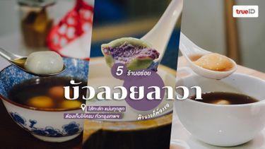 กินคาวต้องกินหวาน! 5 ร้านบัวลอยไส้ลาวา ในกรุงเทพ แป้งนุ่ม ไส้ทะลัก ได้ฟีลไต้หวันเบาๆ