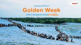 หยุดต่อเลยได้ไหม? Golden Week เทศกาลหยุดยาวของชาวญี่ปุ่น ที่รถติดหนักไม่แพ้เมืองไทย