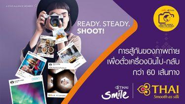 การบินไทย ชวนทุกคนร่วมกิจกรรม SEE THE WORLD. SENSE THE WORLD. ลุ้นรับบัตรโดยสารฟรี! 60 เส้นทางทั่วโลก