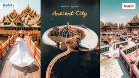 เมืองโบราณ สมุทรปราการ เที่ยวใกล้กรุงเทพ พิพิธภัณฑ์ Unseen ของไทย