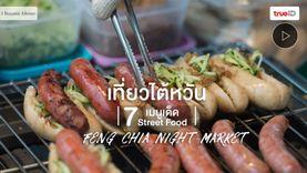 เที่ยวไต้หวัน ชิม 7 เมนู Street Food ขึ้นชื่อ ที่ Feng Chia Night Market