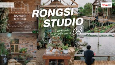 Rongsri Studio คาเฟ่ริมแม่น้ำ เกาะเกร็ด วันหยุดชวนไปชิล ใกล้กรุงเทพ ฟีลโรงสีเก่า ถ่ายรูปสวย