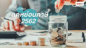 ไปเที่ยว ไปช้อป ลดหย่อนภาษี 2562