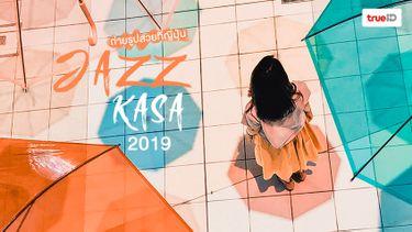 ถ่ายรูปสวยที่ญี่ปุ่น JAZZ KASA 2019 ศิลปะร่มหลากสีสันรับฤดูฝน