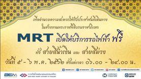 รถไฟฟ้า BTS MRT Airport Rail Link ขึ้นฟรี ! 4-6 พ.ค. ช่วงงานพระราชพิธีบรมราชาภิเษก