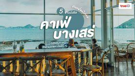5 คาเฟ่ ร้านกาแฟ บางเสร่ สัตหีบ ติดริมทะเล กาแฟหลักสิบ วิวหลักล้าน ใกล้กรุงเทพ